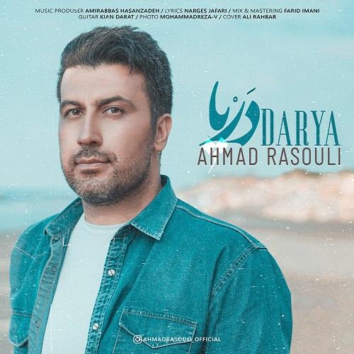 دانلود ترانه جدید احمد رسولی دریا