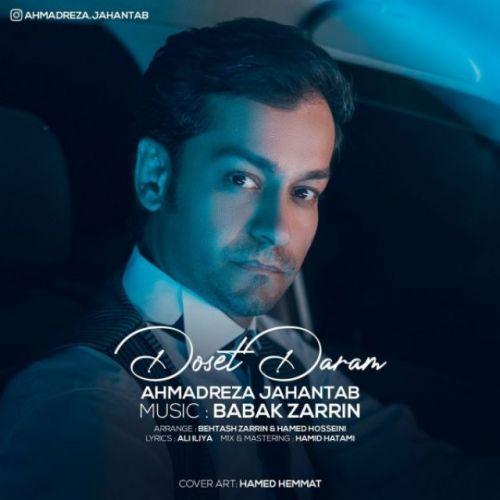 دانلود ترانه جدید احمدرضا جهانتاب دوست دارم