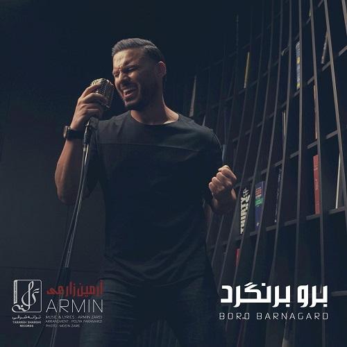 دانلود ترانه جدید آرمین ۲Afm برنگرد