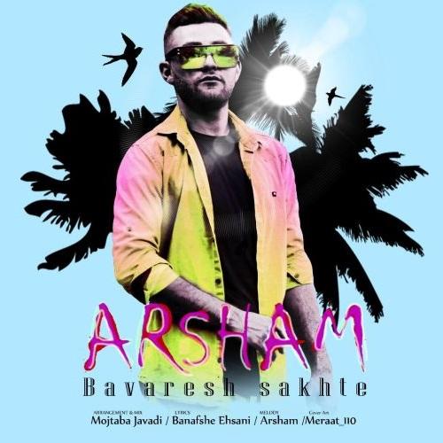 دانلود ترانه جدید آرشام باورش سخته