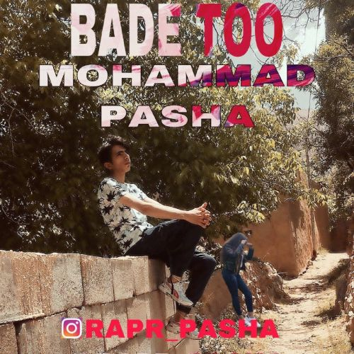 دانلود ترانه جدید محمد پاشا بعد تو