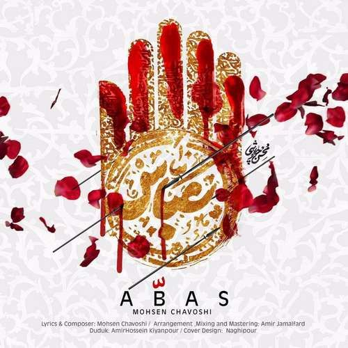 دانلود ترانه جدید محسن چاوشی عباس