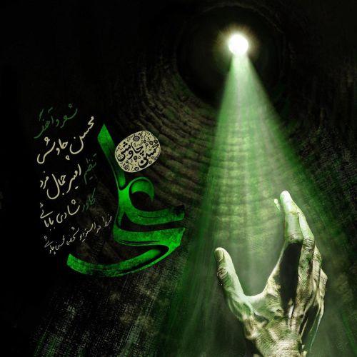 دانلود ترانه جدید محسن چاوشی علی