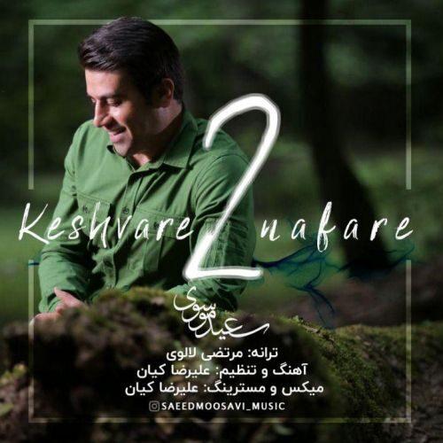 دانلود ترانه جدید سعید موسوی کشور ۲ نفره