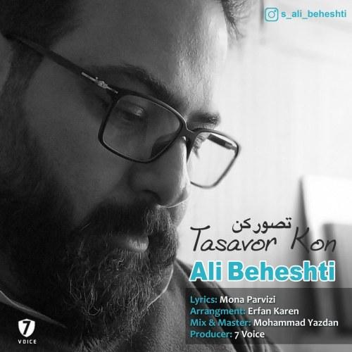 دانلود ترانه جدید علی بهشتی تصور کن