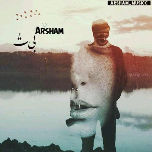 دانلود ترانه جدید آرشام بی تو