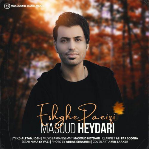 دانلود ترانه جدید مسعود حیدری عشق پاییزی