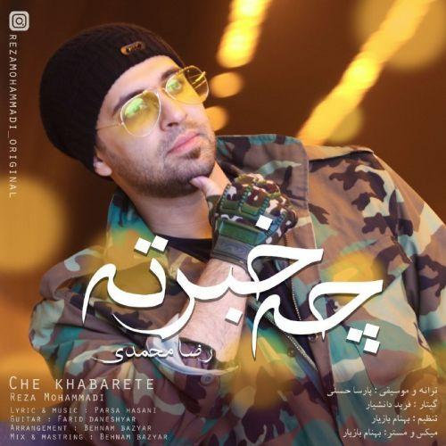 دانلود ترانه جدید رضا محمدی چه خبرته
