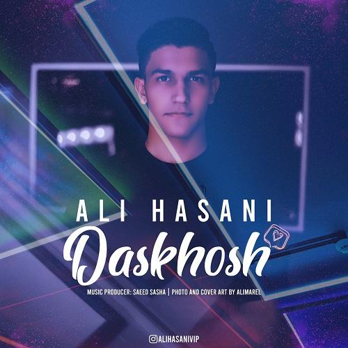 دانلود ترانه جدید علی حسنی دست خوش