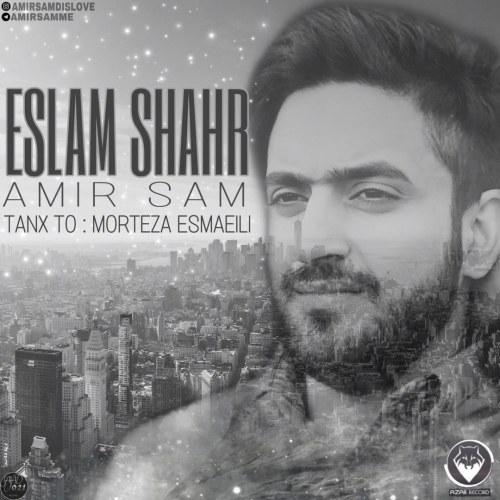 دانلود ترانه جدید امیرسام اسلامشهر