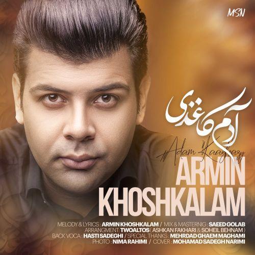 دانلود ترانه جدید آرمین خوشکلام آدم کاغذی