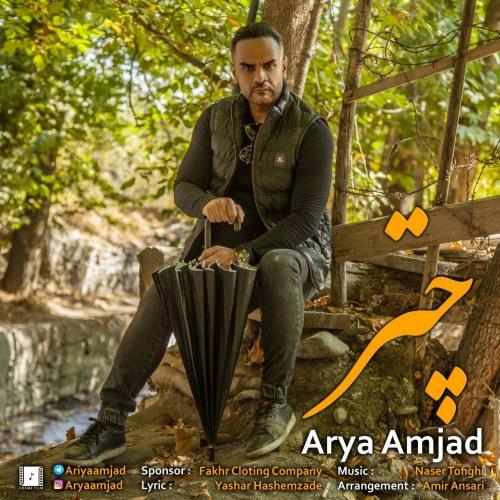دانلود ترانه جدید آریا امجد چتر
