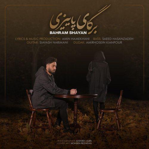 دانلود ترانه جدید بهرام شایان برگای پاییزی