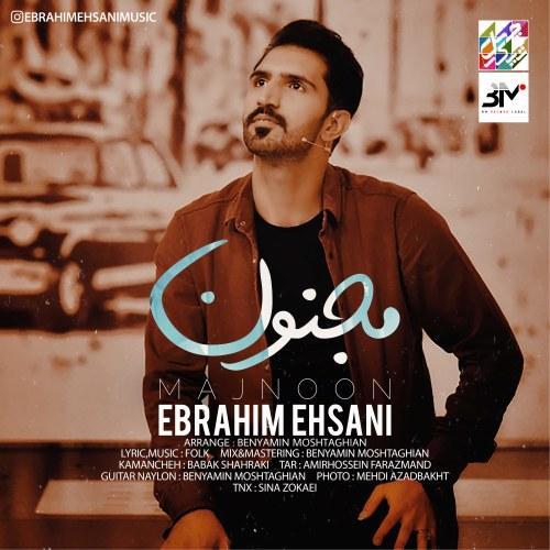 دانلود ترانه جدید ابراهیم احسانی مجنون