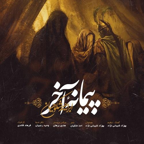 دانلود ترانه جدید ابراهیم شکوهیان پیمانه آخر