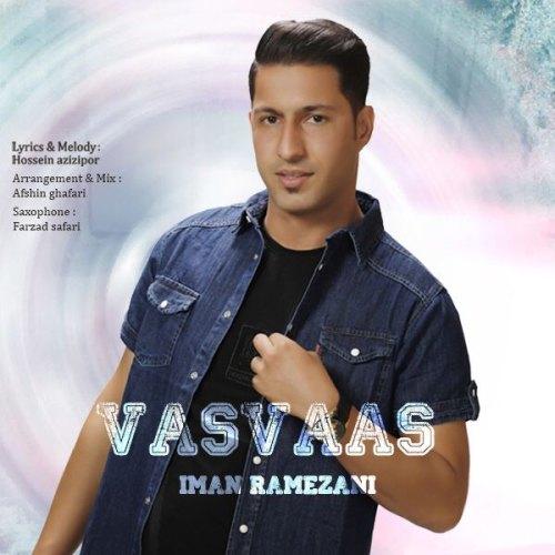 دانلود ترانه جدید ایمان رمضانی وسواس