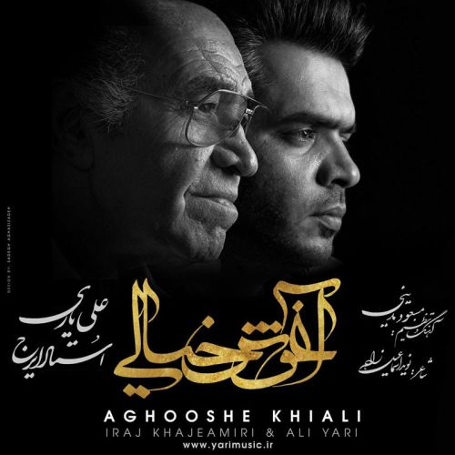 دانلود ترانه جدید ایرج خواجه امیری و علی یاری آغوش خیالی