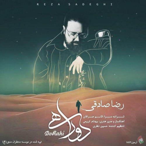 دانلود ترانه جدید رضا صادقی دوراهی