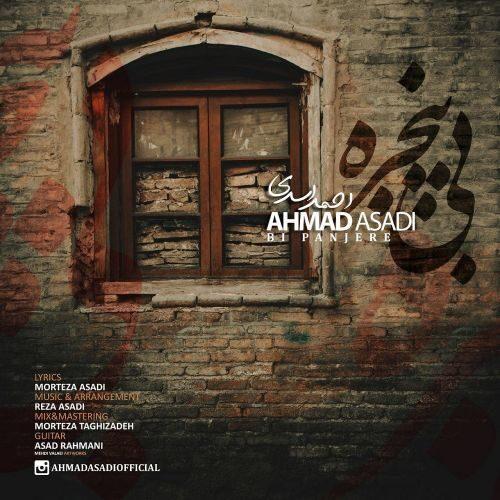 دانلود ترانه جدید احمد اسدی بی پنجره
