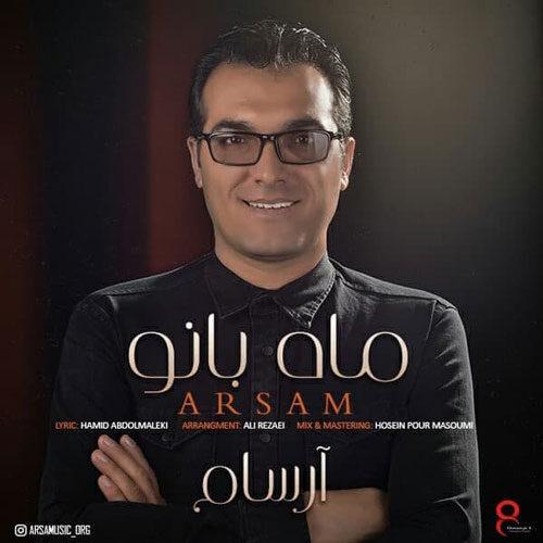 دانلود ترانه جدید آرسام ماه بانو