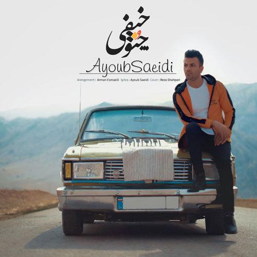 دانلود ترانه جدید ایوب سعیدی چنو خیفی