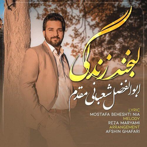 دانلود ترانه جدید ابوالفضل شعبانی مقدم لبخند زندگی