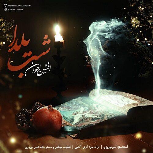 دانلود ترانه جدید افشین اخوان شب یلدا