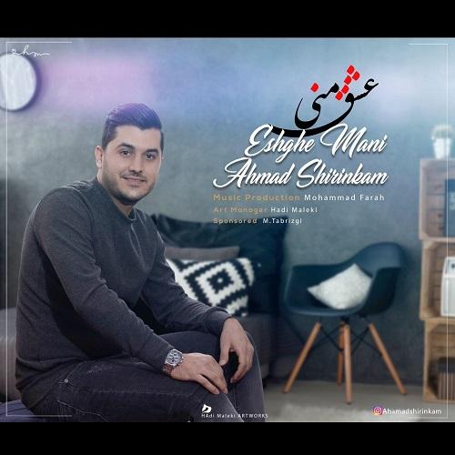 دانلود ترانه جدید احمد شیرین کام عشق منی