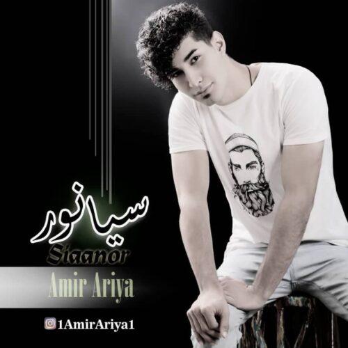 دانلود ترانه جدید امیر آریا سیانور