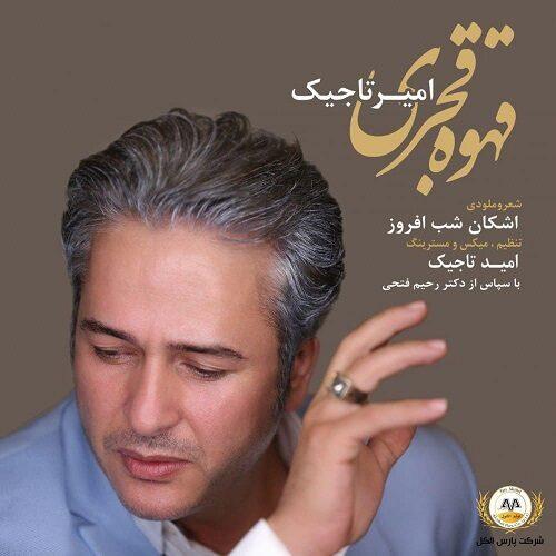 دانلود ترانه جدید امیر تاجیک قهوه قجری