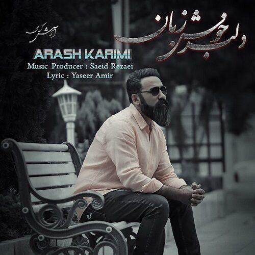 دانلود ترانه جدید آرش کریمی دلبر خوش زبان