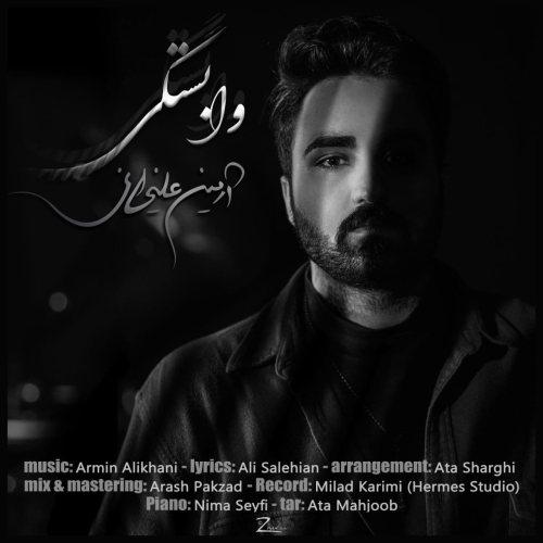دانلود ترانه جدید آرمین علیخانی وابستگی