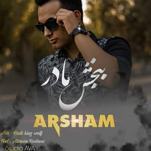 دانلود ترانه جدید آرشام ببخش مادر