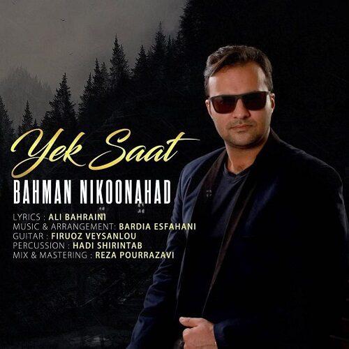 دانلود ترانه جدید بهمن نیکونهاد یک ساعت