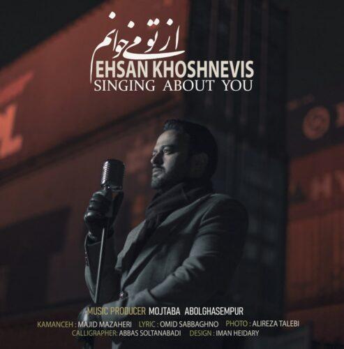 دانلود ترانه جدید احسان خوشنویس از تو می خوانم