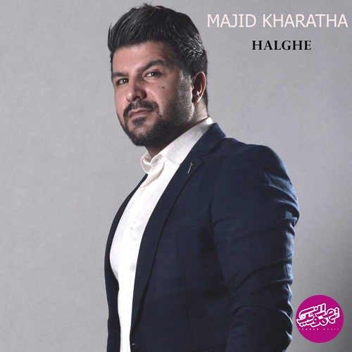 دانلود ترانه جدید مجید خراطها حلقه