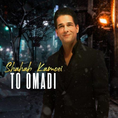 دانلود ترانه جدید شهاب کامویی تو اومدی