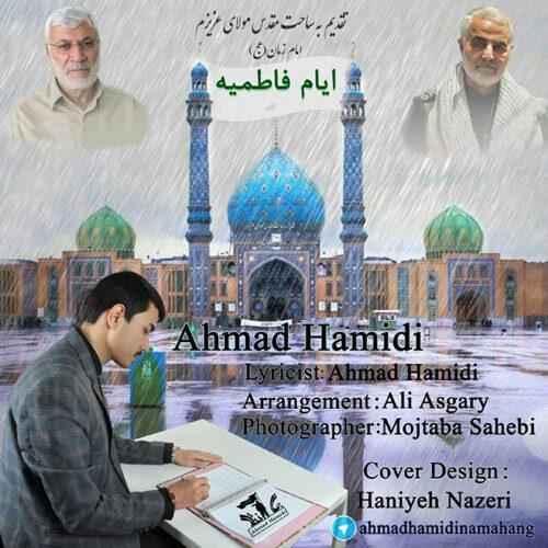 دانلود ترانه جدید احمد حمیدی ایام فاطمیه