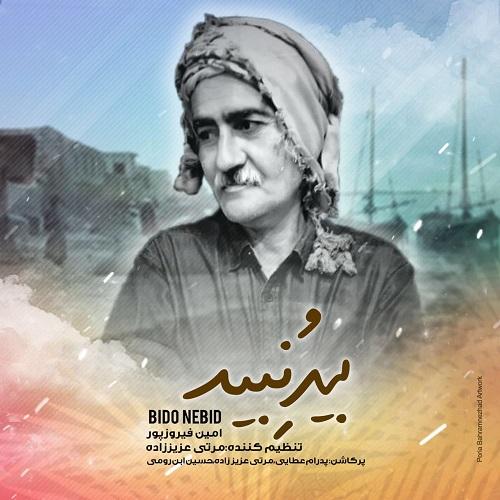 دانلود ترانه جدید امین فیروزپور بیدو نبید