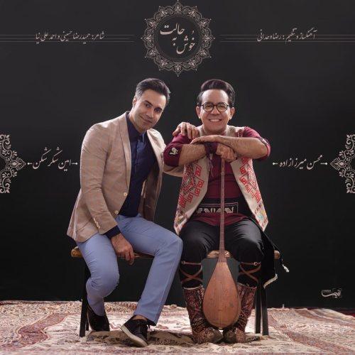 دانلود ترانه جدید امین شکرشکن و محسن میرزازاده خوش به حالت