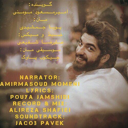 دانلود ترانه جدید امیر مسعود مومنی خنده هام