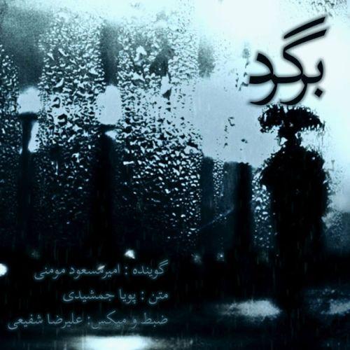 دانلود ترانه جدید امیر مسعود مومنی برگرد