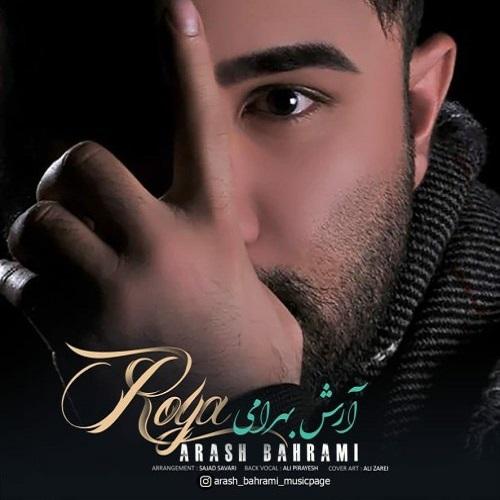 دانلود ترانه جدید آرش بهرامی رویا