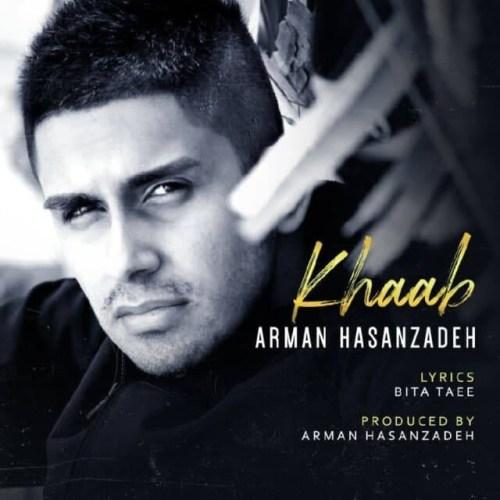 دانلود ترانه جدید آرمان حسن زاده خواب