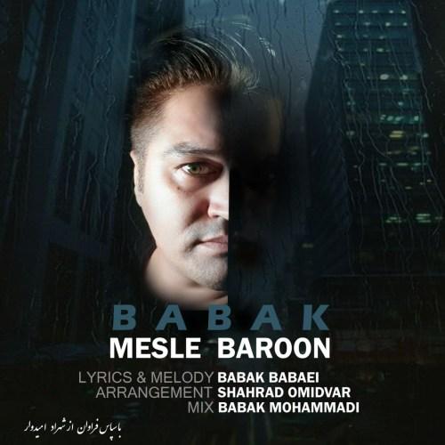 دانلود ترانه جدید بابک محمدی مثل بارون
