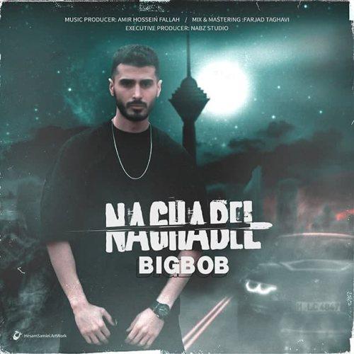 دانلود ترانه جدید بیگ باب ناقابل