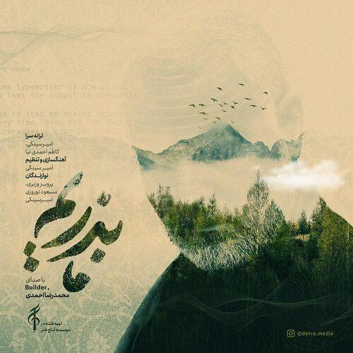 دانلود ترانه جدید بیلدر و محمدرضا احمدی ما بذریم