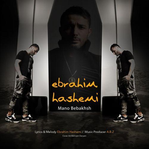 دانلود ترانه جدید ابراهیم هاشمی منو ببخش