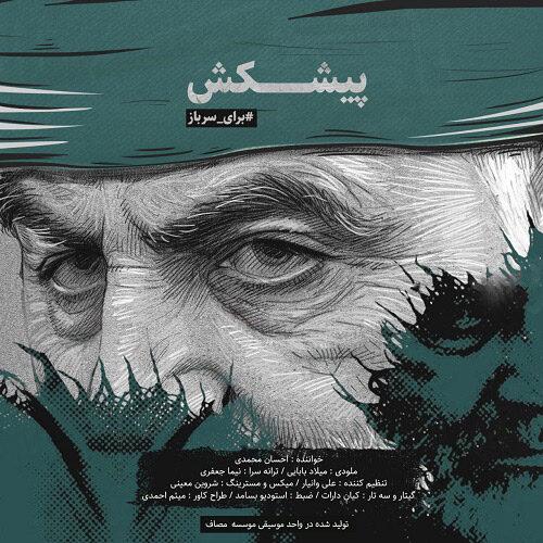 دانلود ترانه جدید احسان محمدی پیشکش