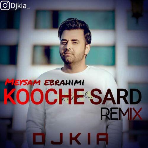 دانلود ترانه جدید میثم ابراهیمی کوچه سرد (ریمیکس)